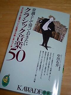 クラシック音楽50